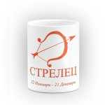 Чаша със зодия Стрелец