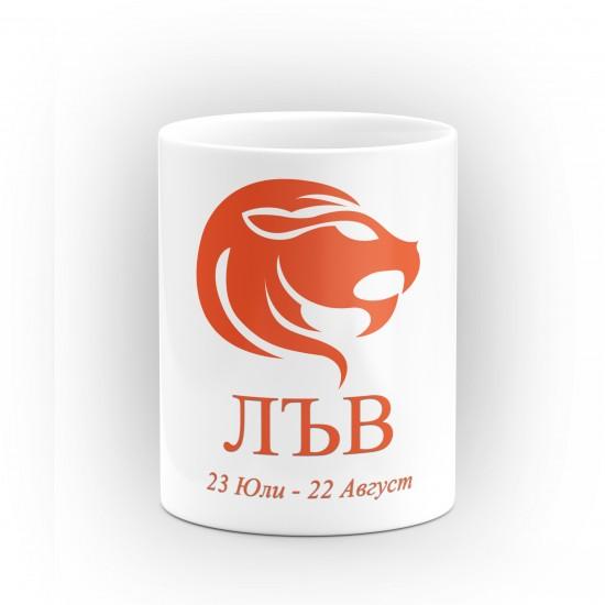 Чаша със зодия Лъв