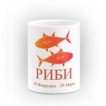 Чаша за зодия Риби