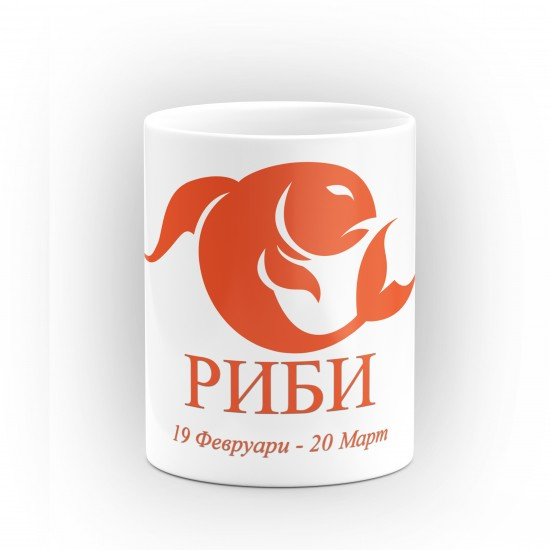 Чаша със зодия Риби