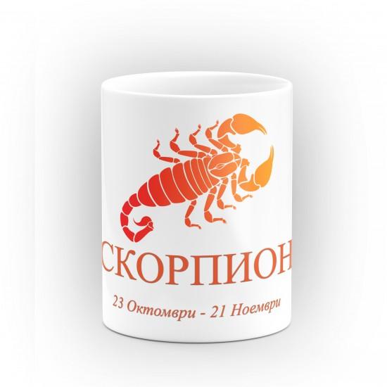 Чаша за зодия Скорпион