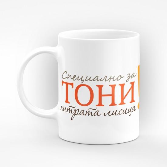 """Чаша """"Специално за"""" - подарък за Антоновден"""
