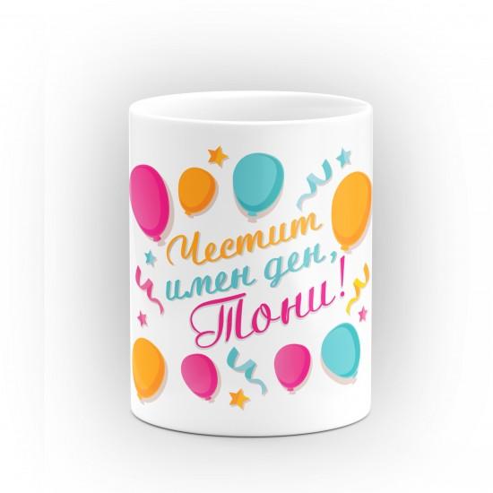 """Чаша """"Честит имен ден"""" - подарък за Антоновден"""