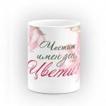 "Чаша ""Честит имен ден"" - подарък за Цветница"