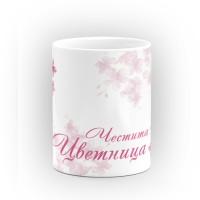 "Чаша ""Честита Цветница"" - подарък за Цветница"