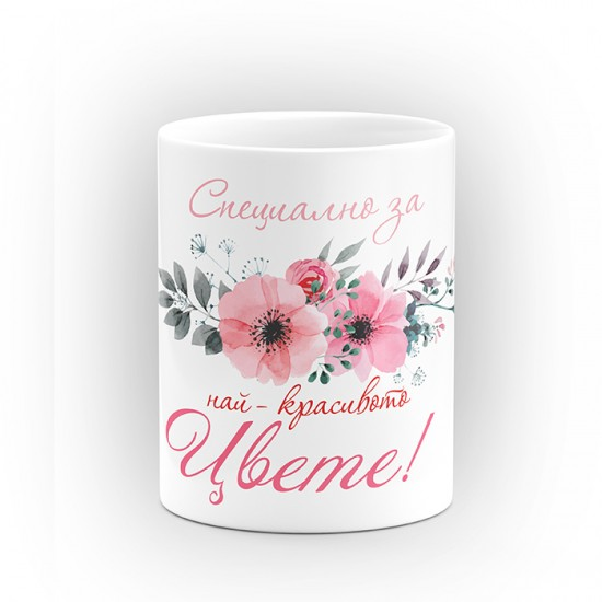 """Чаша """"Специално за"""" - подарък за Цветница"""
