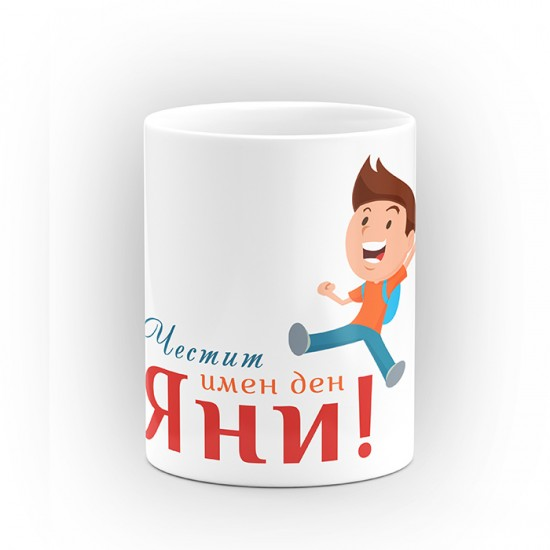 """Чаша """"Честит имен ден"""" - подарък за Еньовден"""