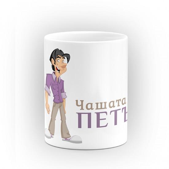 """Чаша """"Чашата на"""" - подарък за Петровден"""