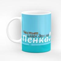 """Чаша """"Честит имен ден на Пенка"""" - подарък за Петровден"""