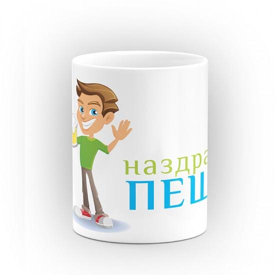 """Чаша """"Наздраве"""" - подарък за Петровден"""