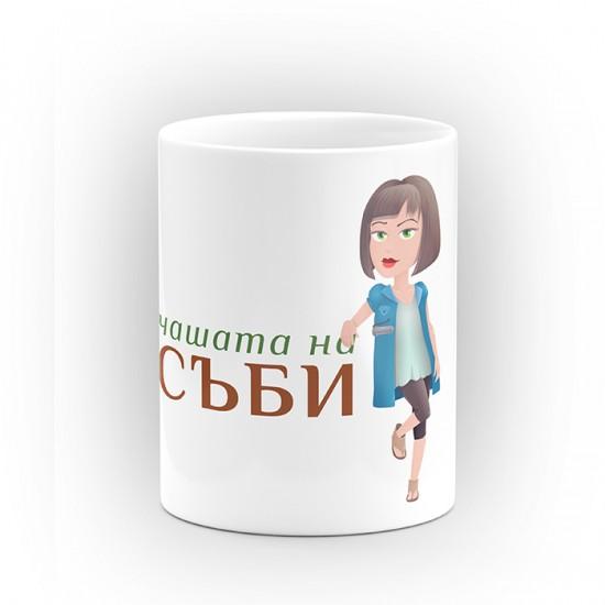 """Чаша """"Чашата на"""" - подарък за Савинден"""