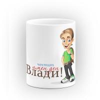 """Чаша """"Честит имен ден"""" - подарък за Савинден"""