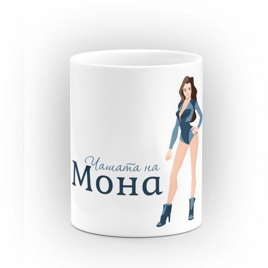 """Чаша """"Чашата на Мона"""" - подарък за Симеоновден"""