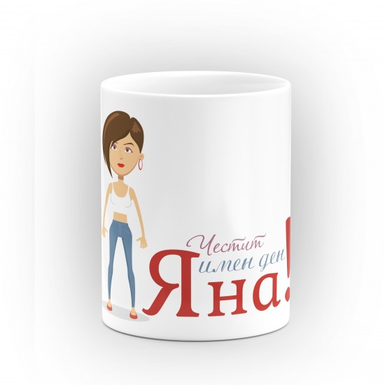 """Чаша """"Честит имен ден Яна"""" - подарък за Света Анна"""