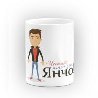 """Чаша """"Честит имен ден Янчо"""" - подарък за Света Анна"""