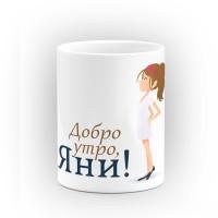 """Чаша """"Добро утро Яни"""" - подарък за Света Анна"""