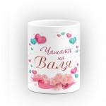 """Чаша """"Чашата на"""" - подарък за Свети Валентин"""