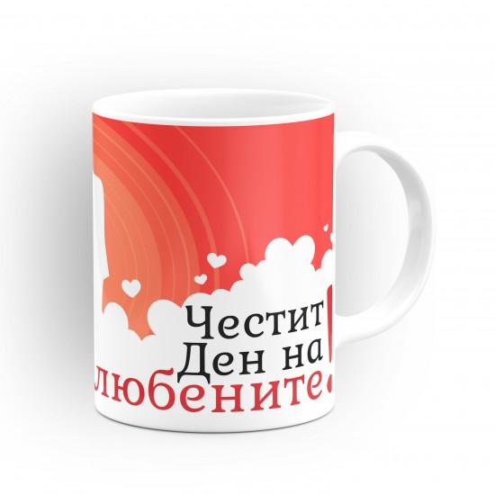"""Чаша """"Честит Ден на Влюбените!"""" - подарък за Свети Валентин"""