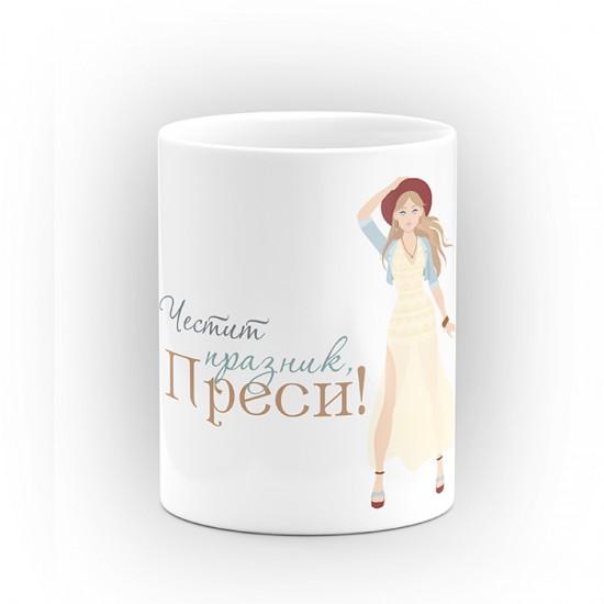 """Чаша """"Честит празник"""" - подарък за Успение Богородично"""